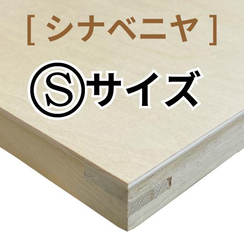 木製パネル(シナベニヤ材)[Sサイズ]