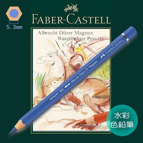 ファーバーカステル アルブレヒトデューラーマグナス水彩色鉛筆