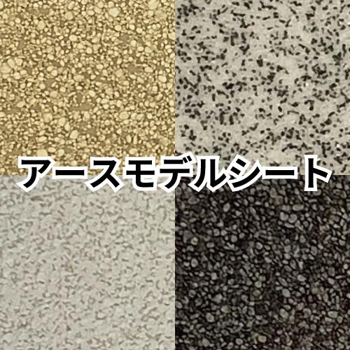 光栄堂 アースモデルシートA4判<裏面シール有り>