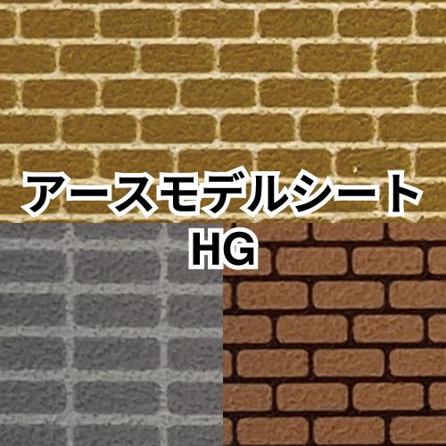 光栄堂 アースモデルシートHG A4判<裏面シール無し>