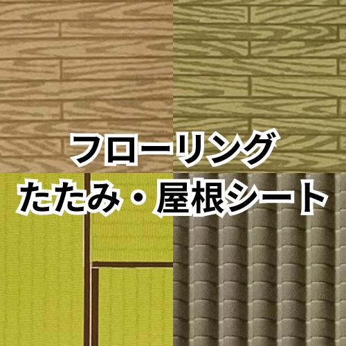 光栄堂 フローリング・たたみ・屋根シート(1:50・A4判)<裏面シール無し>