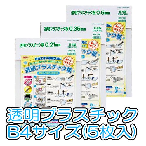 共栄プラスチック 透明プラスチック板 B4[5枚入]