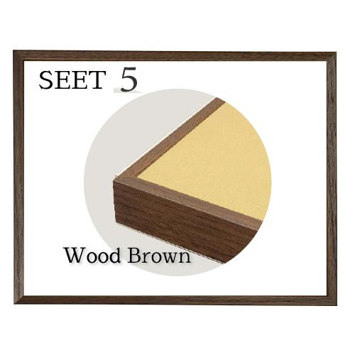 シート5<ウッドブラウン>