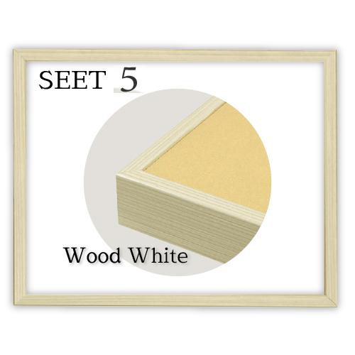シート5<ウッドホワイト>