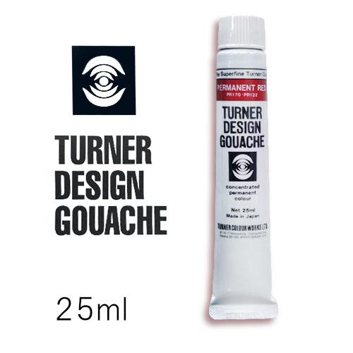 ターナー デザインガッシュ  25mlチューブ