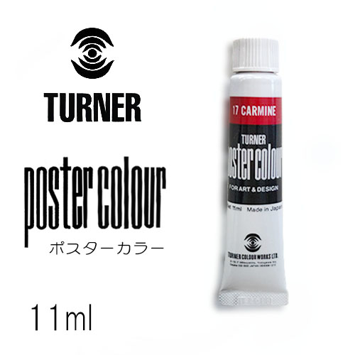 ターナー ポスターカラー11mlチューブ
