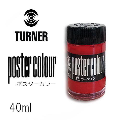 ターナー ポスターカラー40mlボトル