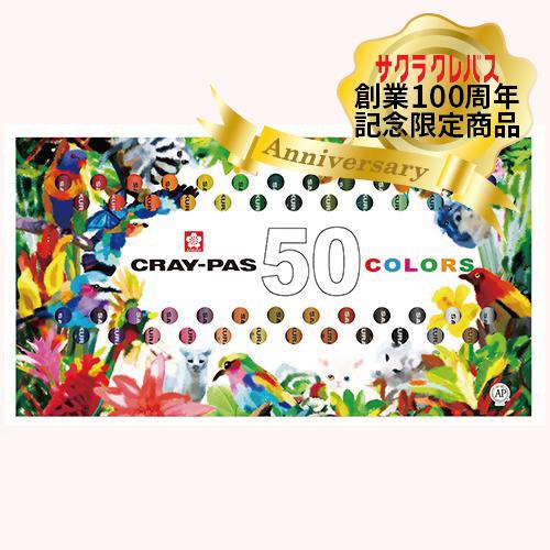 【サクラクレパス創業100周年】クレパス(ハイクオリティ)太巻50色セット [VP50A]アニバーサリー