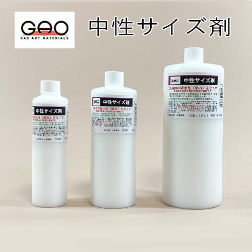 小島美術 GAO 中性サイズ剤