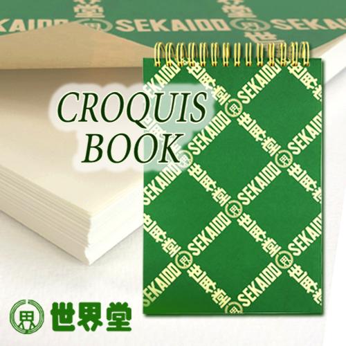 【オンライン限定】世界堂クロッキーブック A5(SE-80)
