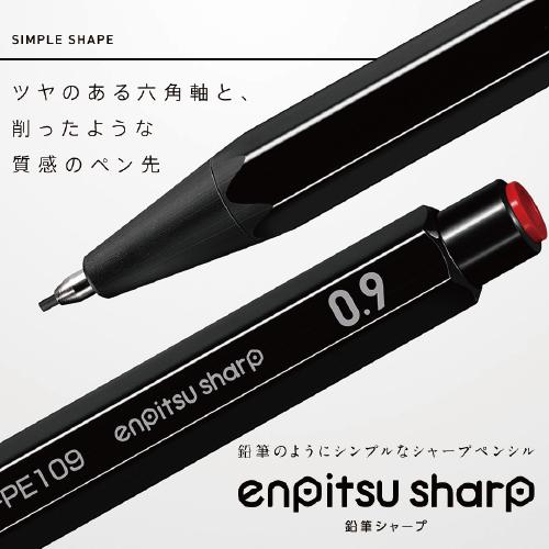 コクヨ 鉛筆シャープ