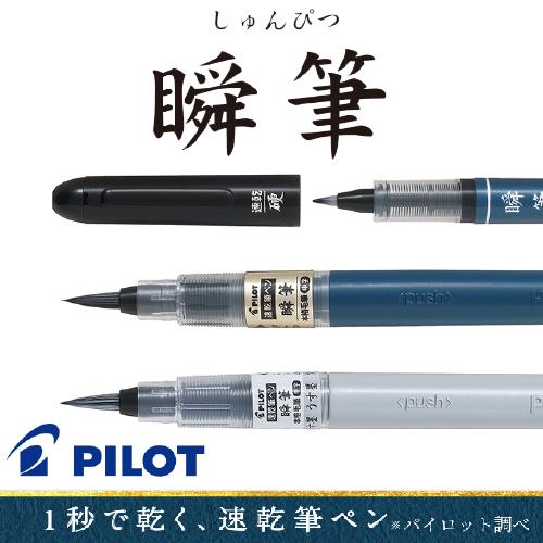 パイロット 筆ペン 瞬筆