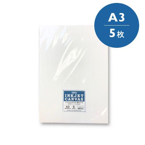 ホルベイン インクジェットキャンバス A3 (5枚入)