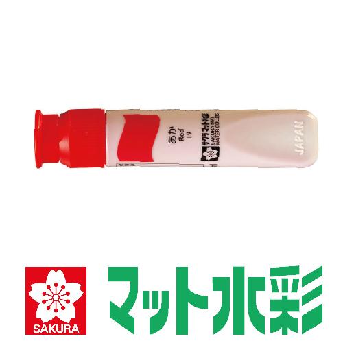 サクラ マット水彩 ポリチューブ入り(12ml)