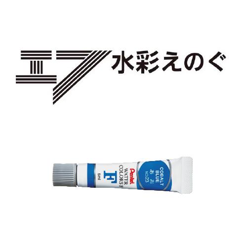ぺんてる エフ水彩 ラミネートチューブ入り(5ml)