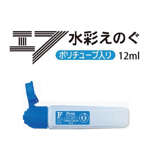ぺんてる エフ水彩 ポリチューブ入り(12ml)
