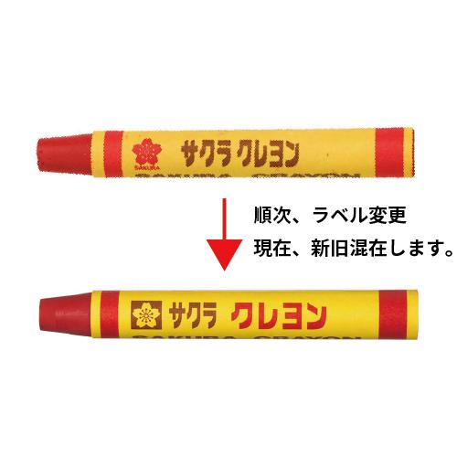 サクラ クレヨン太巻(単色)