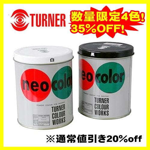 ターナー ネオカラー 600ml缶 ★4色(赤・群青・黒・白)数量限定35%OFFセール中