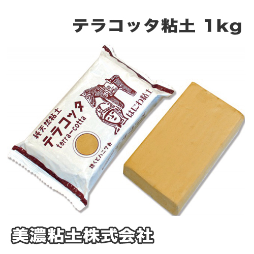 美濃粘土(株) テラコッタ(はにわ粘土) 1kg(255-105)