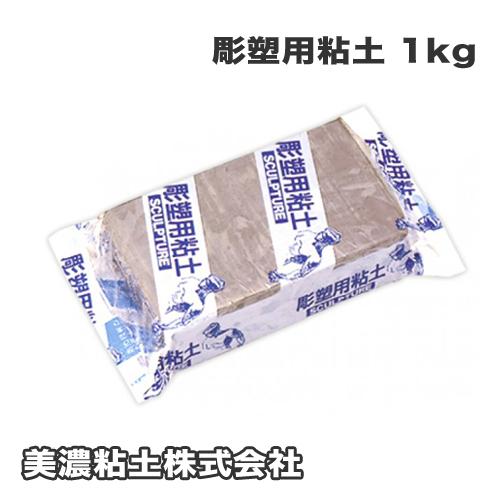美濃粘土(株) 彫塑用粘土 1kg(231-491)