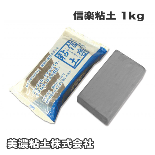 美濃粘土(株) 信楽粘土 1kg(255-106)