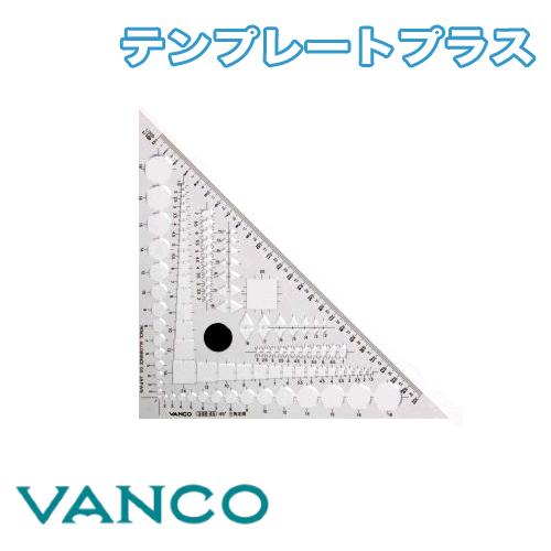 バンコ 三角定規45度 テンプレートプラス(34845)