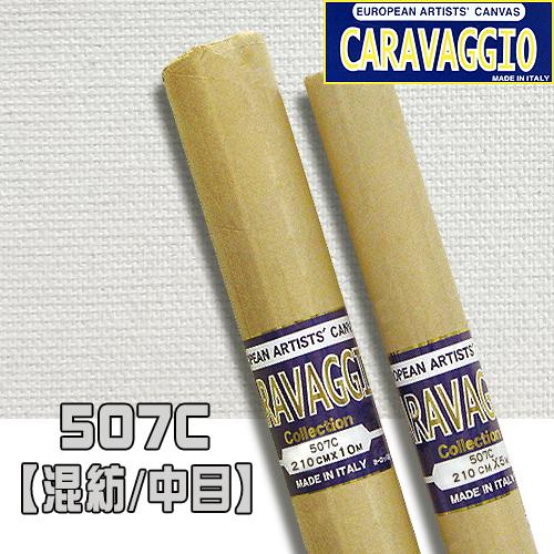 カラバジオ 507C ロールキャンバス(混紡/中目)