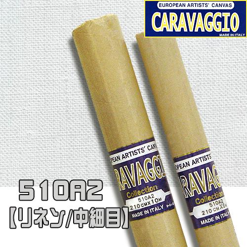 カラバジオ 510A2 ロールキャンバス(リネン/中細目)