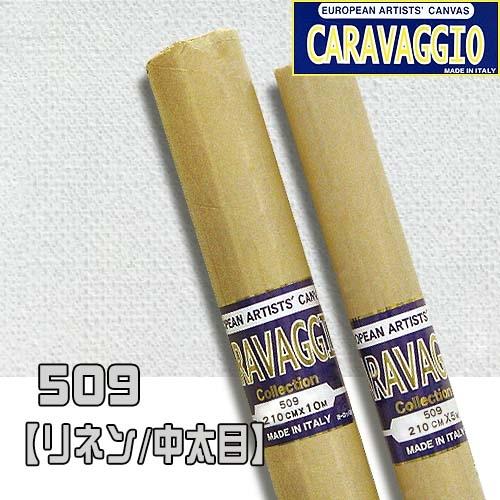 カラバジオ 509 ロールキャンバス(リネン/中太目)