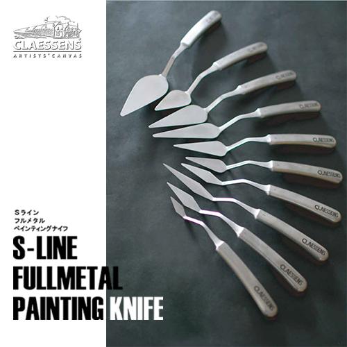 クレサン Sライン フルメタル ペインティングナイフ