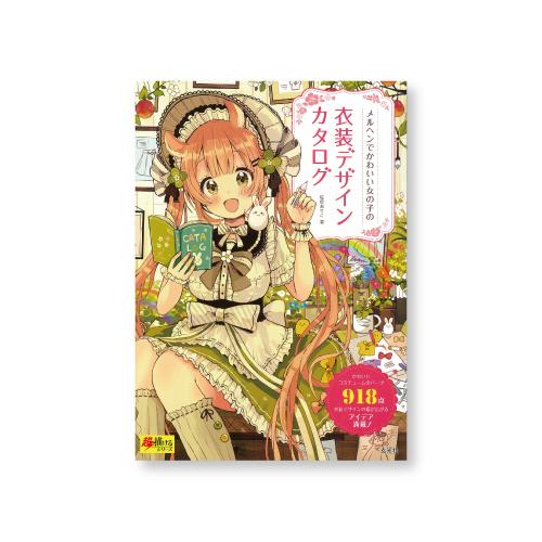 玄光社 メルヘンでかわいい女の子の衣装デザインカタログ