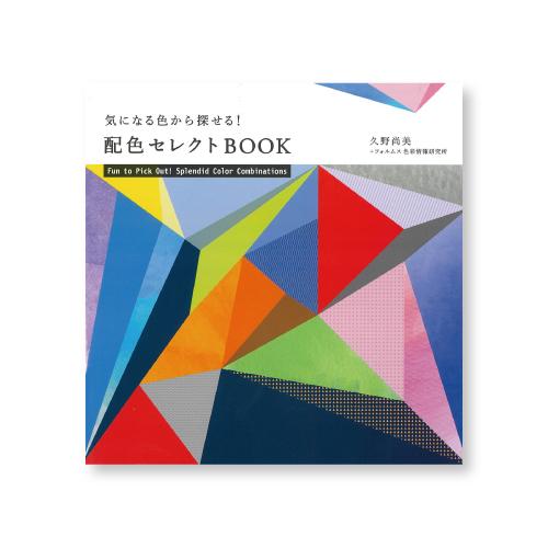 グラフィック社 気になる色から探せる!配色セレクトBOOK