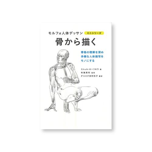 グラフィック社 モルフォ人体デッサンミニシリーズ 骨から描く