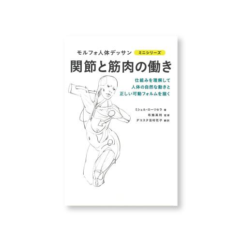 グラフィック社 モルフォ人体デッサンミニシリーズ 関節と筋肉の働き