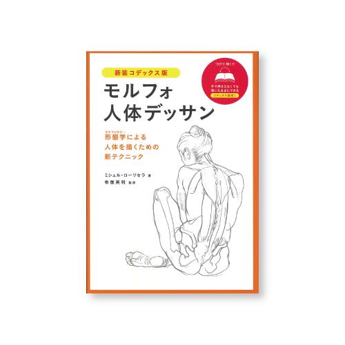 グラフィック社 モルフォ人体デッサンミニシリーズ 新装コデックス版