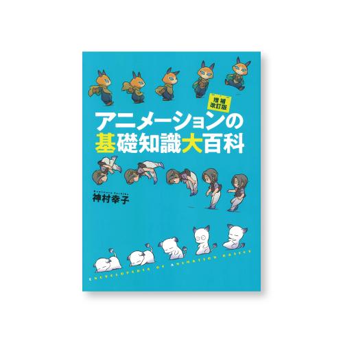 グラフィック社 アニメーション基礎知識大百科 増補改訂版