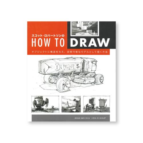 ボーンデジタル スコット・ロバートソンのHow to Draw