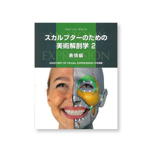 ボーンデジタル スカルプターのための美術解剖学2 表情編