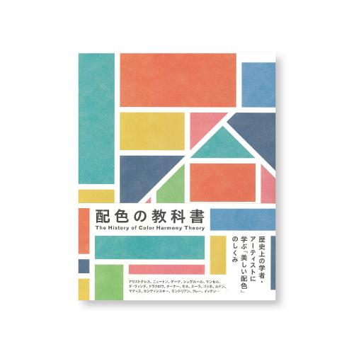 パイ インターナショナル 配色の教科書 歴史上の学者・アーティストに学ぶ「美しい配色」のしくみ