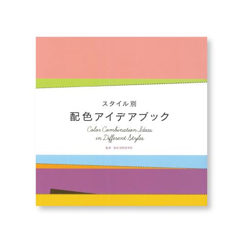 パイ インターナショナル スタイル別 配色アイデアブック