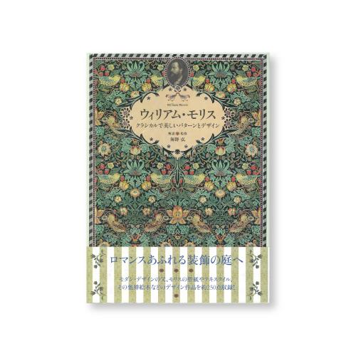パイ インターナショナル ウィリアム・モリス クラシカルで美しいパターンとデザイン