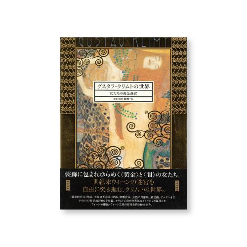 パイ インターナショナル グスタフ・クリムトの世界 女たちの黄金迷宮