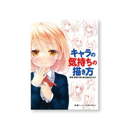 ホビージャパン キャラの気持ちの描き方 表情・感情の表と裏を描き分けよう
