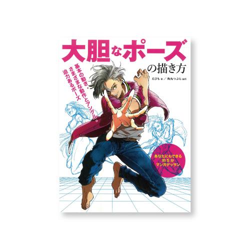 ホビージャパン 大胆なポーズの描き方 基本の動き・さまざまな動作とアングル・迫力のあるポーズ