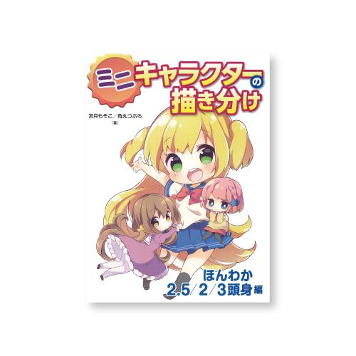 ホビージャパン ミニキャラクターの描き分け ほんわか2.5/2/3頭身編