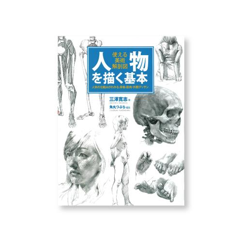 ホビージャパン 人物を描く基本 使える美術解剖図