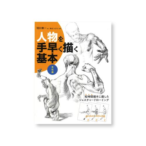 ホビージャパン 人物を手早く描く基本 男性編