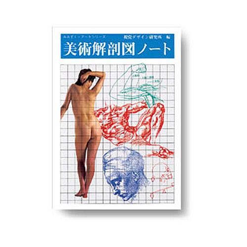 視覚デザイン研究所 美術解剖図ノート