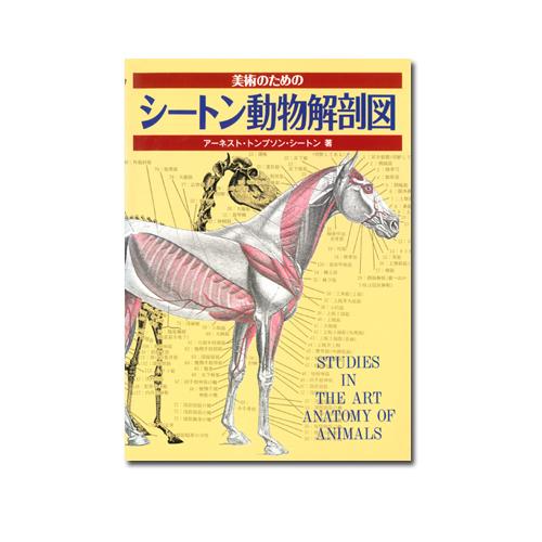 マール社 シートン動物解剖図