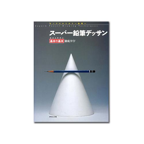 グラフィック社 スーパー鉛筆デッサン わかりやすい基本の基本徹底ガイド